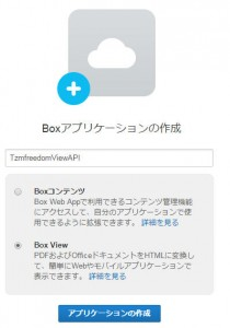 box-view-api-create-app2
