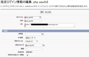 oauth2-server-php-sf-namedcredential