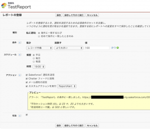 regist_reportaction2
