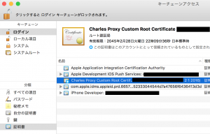 charles_certificate_install2